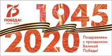 75-летия Победы
